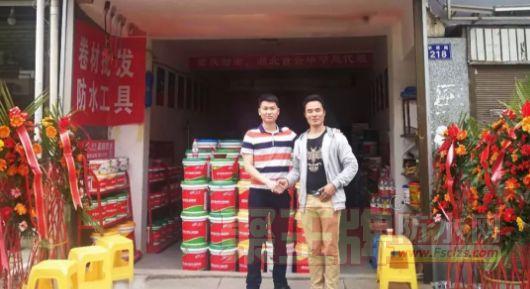 聚王牌祝贺盈智防水贵州毕节专卖店正式开业!