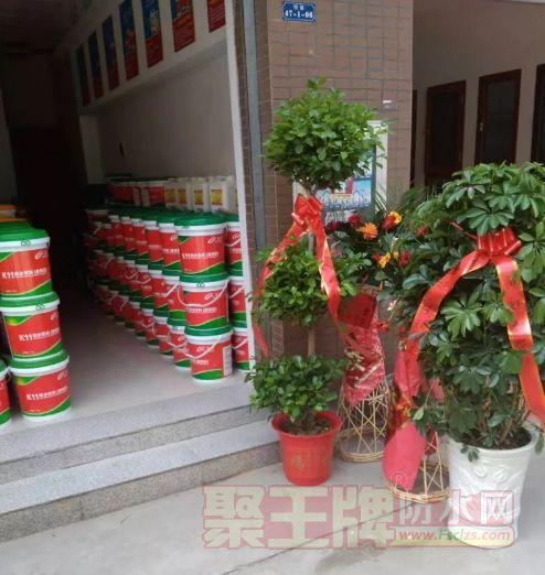 增城市新塘盈智高科精细化工厂专卖店开业