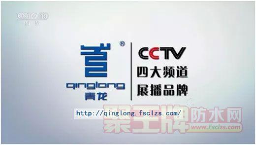 青龙家装防水品牌,央视四大频道展播