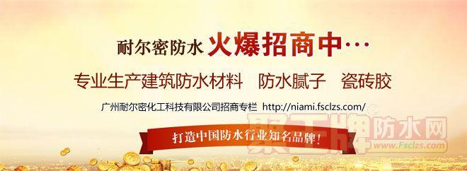 广州耐尔密化工科技有限公司