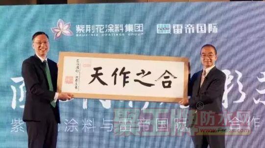 紫荆花涂料与雷帝国际集团达成战略合作!