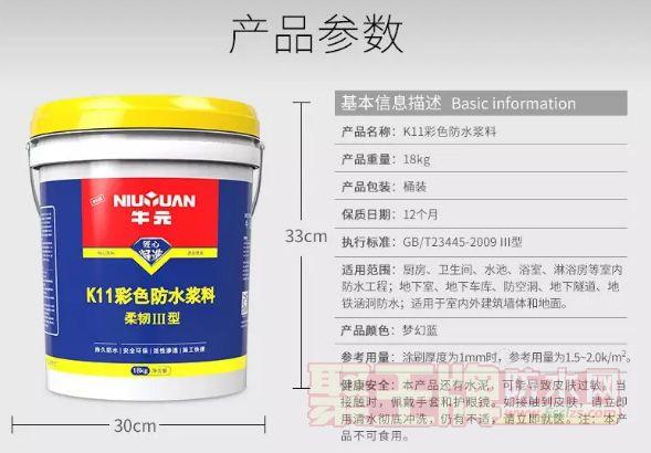 牛元K11彩色防水浆料柔韧III型防水工艺