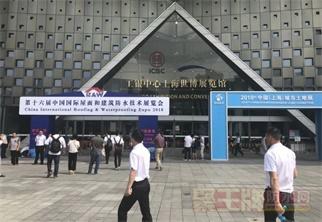 第十六届中国上海防水展展期活动,你参加了吗?