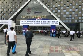 展会现场:2018年上海防水展会展示范围你了解吗?在线看看