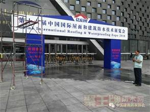直击528上海防水展搭建现场,看展会怎么搭建的。