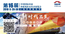 慢镜头回放2018(上海)国际防水高端论坛后半程精华