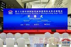中国防水展 新时代开新篇