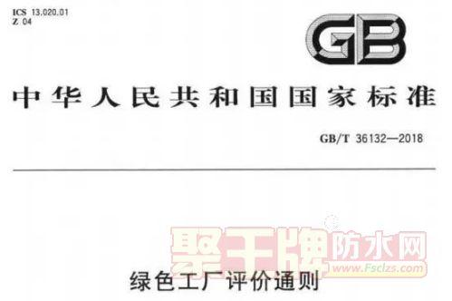 我国首个绿色工厂国家标准正式发布,推动涂料工业绿色升级