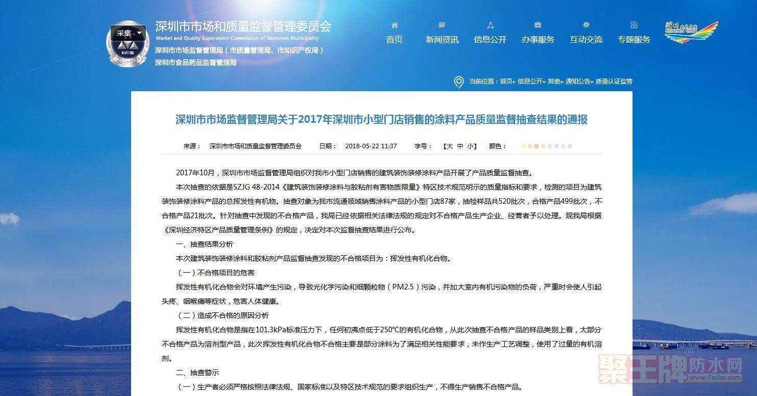 深圳市场抽查:芬琳/中华制漆/水性科天/骆驼等被检不合格