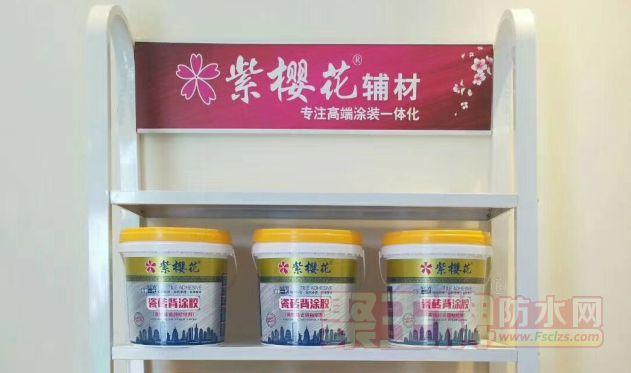 紫樱花辅材:紫樱花创新一代瓷砖背涂胶新品上市,本月下单满30件送辅材货架一个,欢迎砸单!