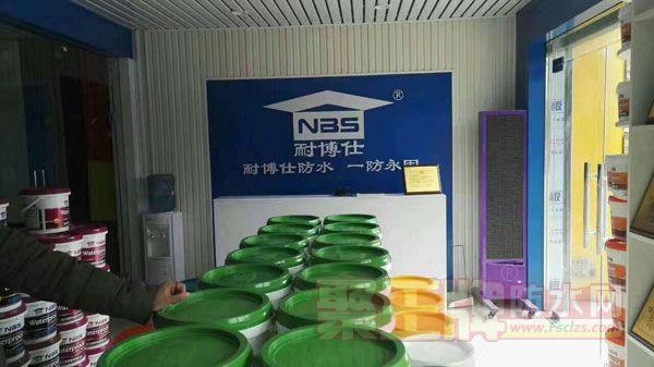茂名市耐博仕防水代理商邓老板新店正式营业