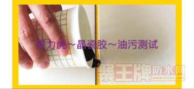 晶瓷胶油污测试效果图