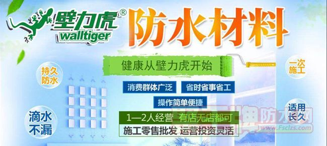 壁力虎防水材料 通用型K11防水浆料 20Kg 壁力虎防水招商加盟