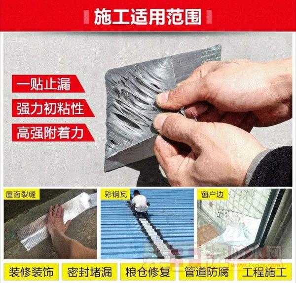 金属屋面或钢结构屋面防水补漏贴选冠晨丁基防水密封胶带