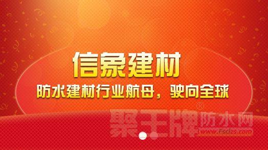 2018聚王牌再次携手信象防水网络宣传营销――携手聚王牌共赢天下.png