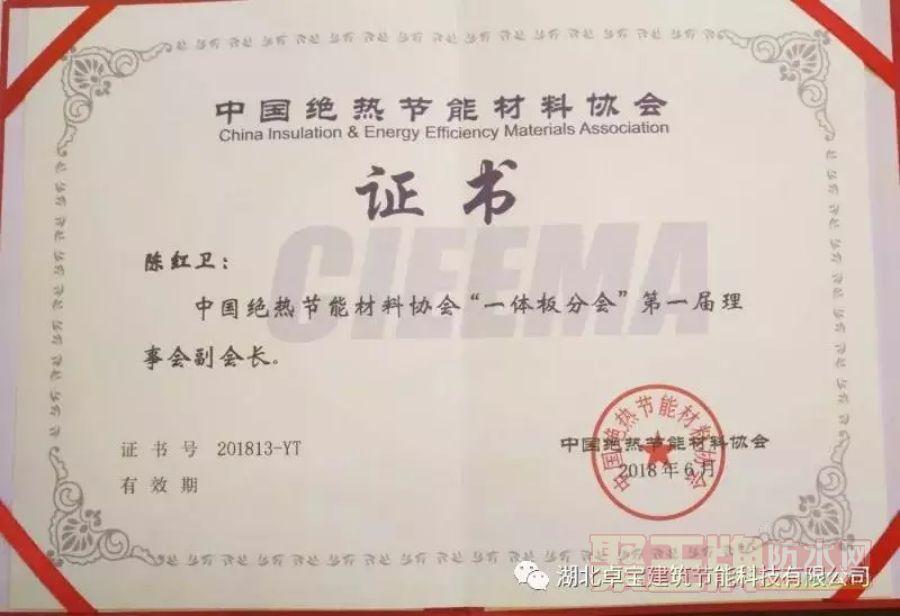 卓宝防水:湖北卓宝防水当选一体板行业副会长单位
