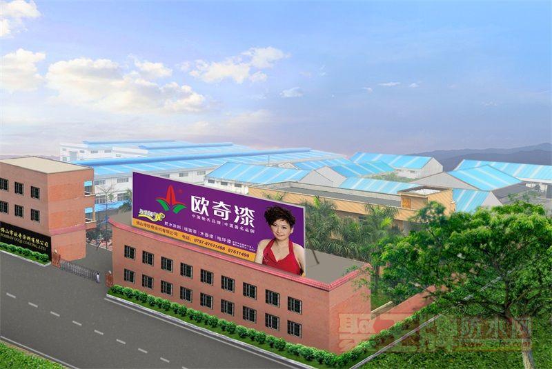 广东加盟防水品牌哪家好?16年防水涂料生产厂家-佛山欧奇!