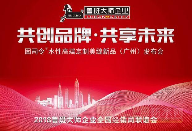 2018年鲁班大师企业广州建博会日程安排与交通攻略