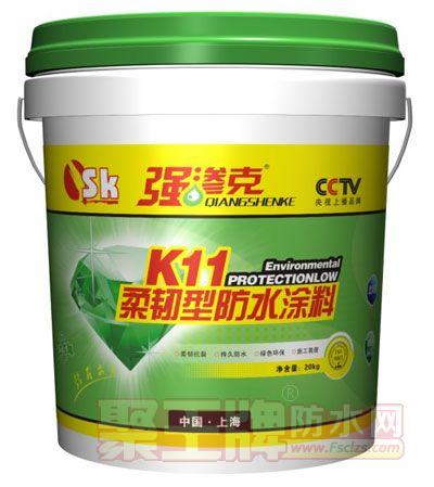 解读强渗克K11柔韧型防水浆料