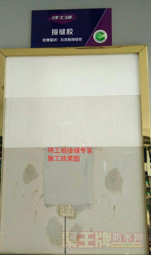 特工组接缝专家(接缝王)1.5KG多少钱?