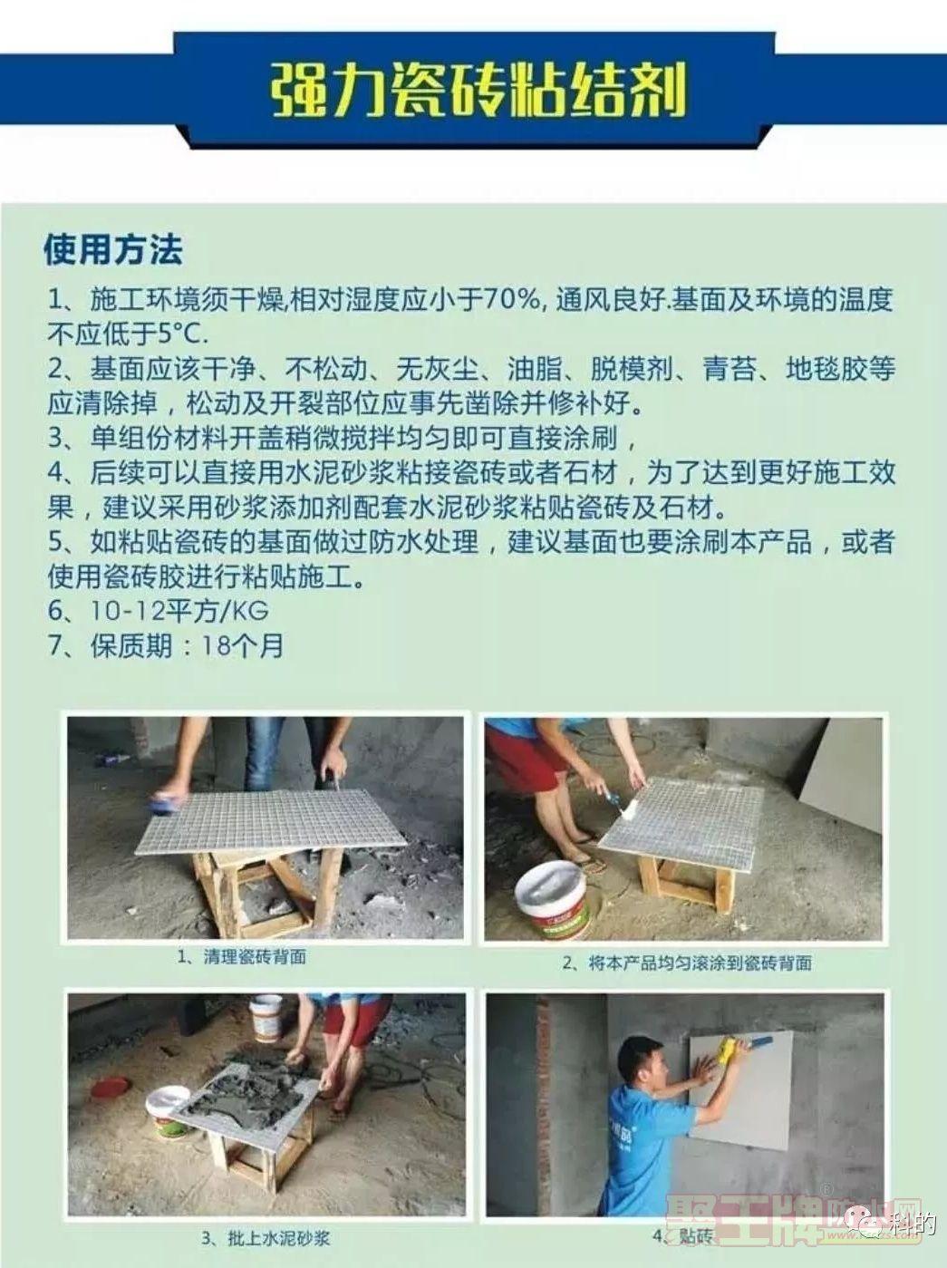科的强力瓷砖粘结剂.jpg
