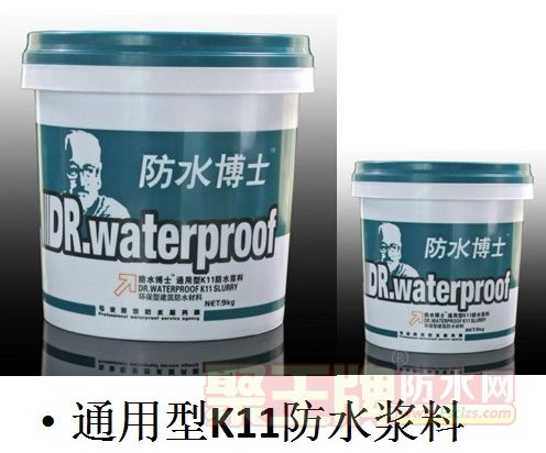 点击查看防水博士通用型K11防水涂料多少钱一桶?都有哪些包装?详细说明