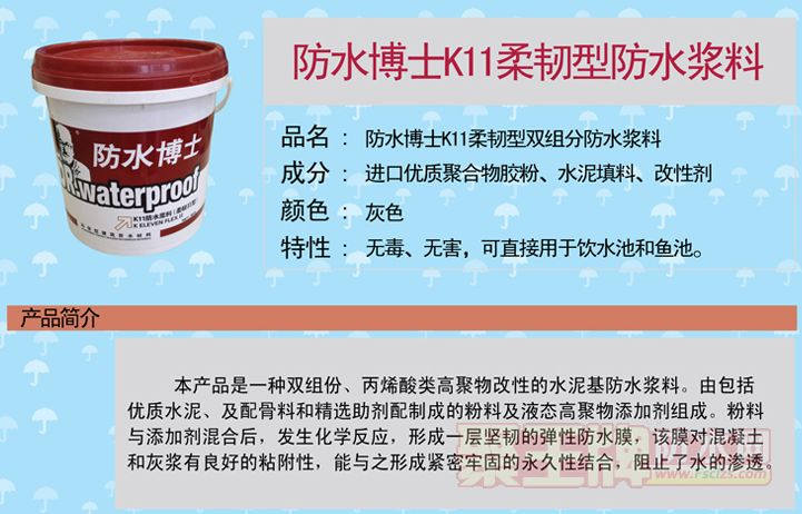 防水博士k11柔韧型防水涂料多少钱?几千克一桶的?