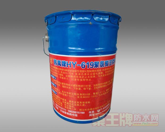 防水注浆液:韩禹牌油性注浆液和水溶性注浆料