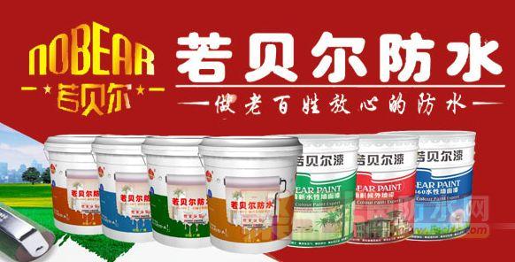 若贝尔防水:K11通用柔性防水涂料十大生产厂家批发