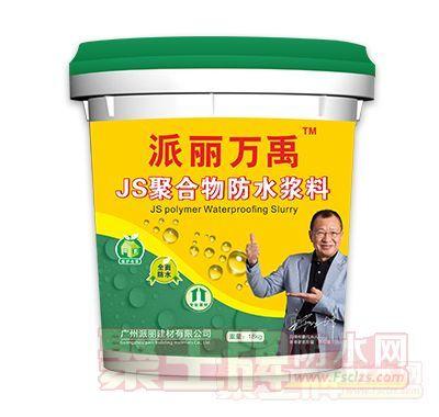 派丽万禹JS聚合物防水浆料有什么优点?