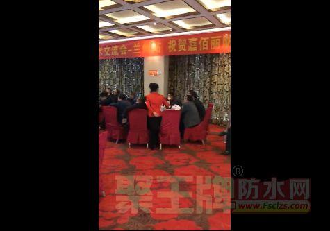嘉佰丽防水推广会―兰州站.png
