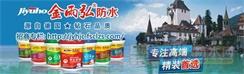 怎样代理金雨弘纳米JS-Ⅱ柔韧型防水浆料?