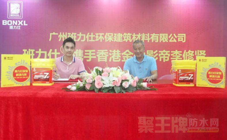 班力仕防水:班力仕正式签约香港金像影帝李修贤为形象代言人