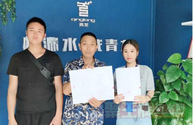 青龙家装防水四川再下一城,广安邵老板成功签约加盟