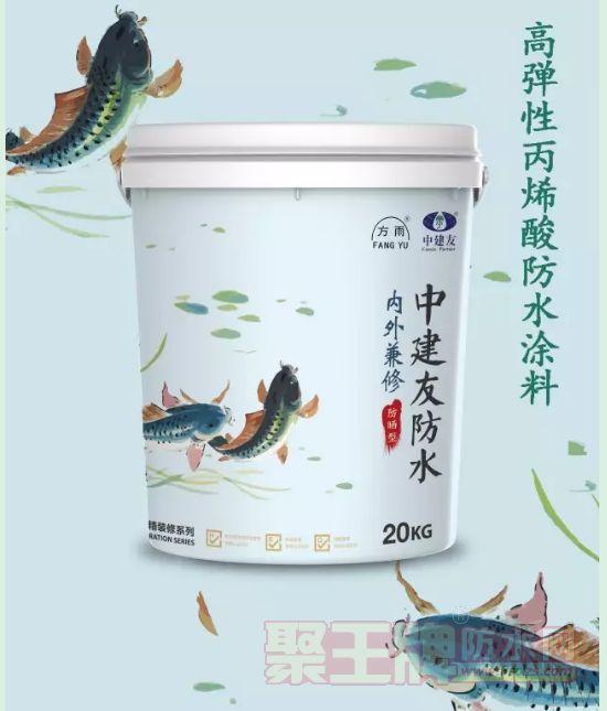 内外兼修 防晒型高弹性丙烯酸防水涂料