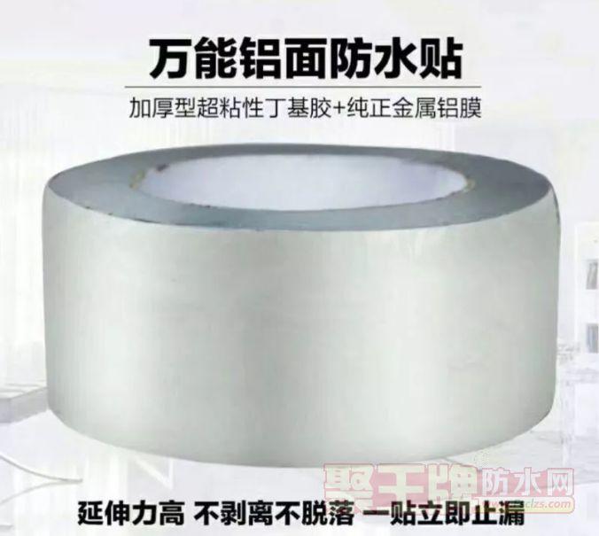 万能防水胶带—丁基橡胶自粘防水胶带的产品介绍、性能特点、最全施工工艺、优劣区分(含视频)