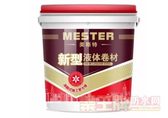 【重磅来袭】美斯特隆重推出新型液体防水卷材