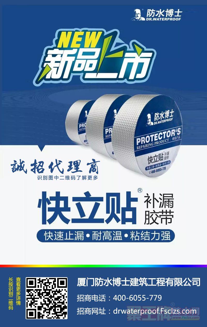 丁基防水胶带:快立贴防水补漏贴-防水博士公司荣耀产品