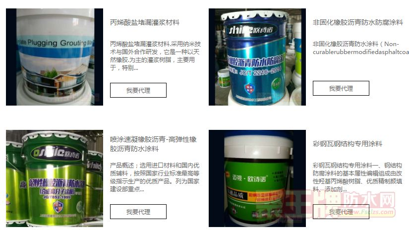 上海迈视建筑防水工程有限公司入住聚王牌,谱写招商财富新篇章。.png