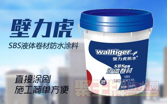 水性SBS防水涂料是什么?看看壁力虎SBS液体卷材防水涂料您就明白了