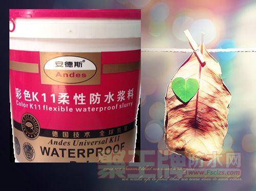 安德斯K11彩色柔性防水涂料怎么样?K11防水涂料施工用量参考