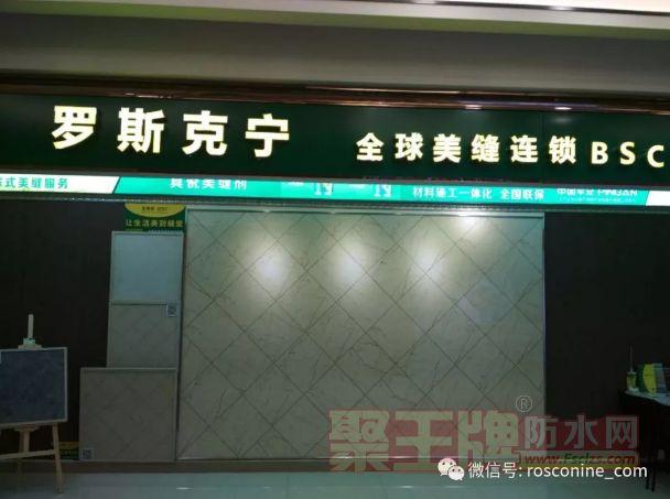 罗斯克宁高端美缝连锁旗舰店入驻四川绵阳市居然之家居广场