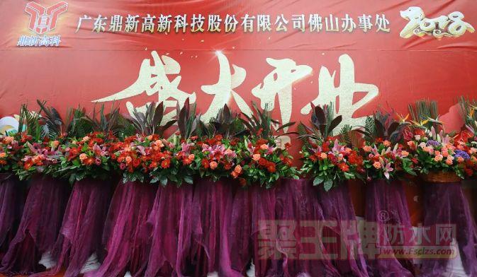 鼎新高科:佛山办事处举行隆重的开业仪式