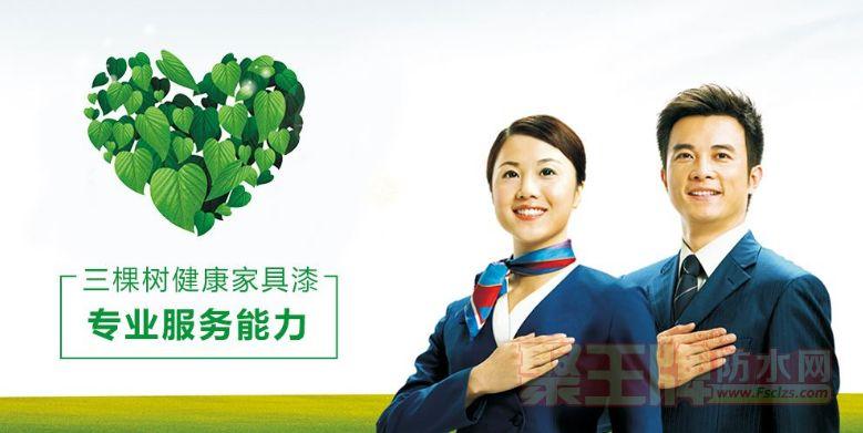 三棵树对子公司增资7000万,涉防水市场!.png