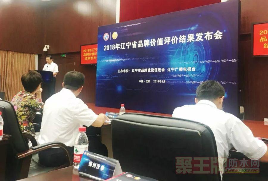 禹王防水:禹王集团品牌价值突破20亿