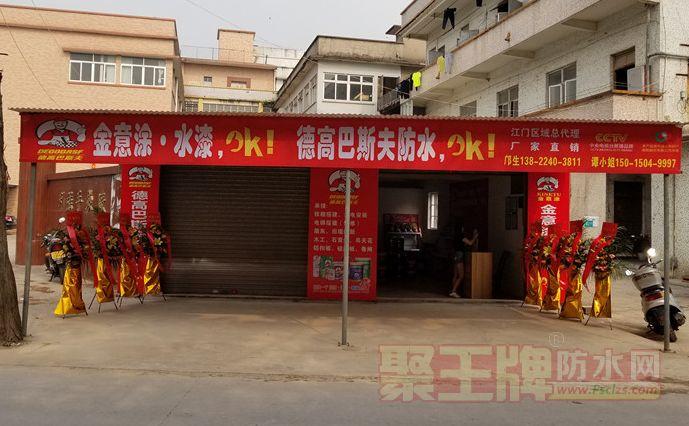 江门防水材料店 德高巴斯夫与金意涂江门区域总代理.png