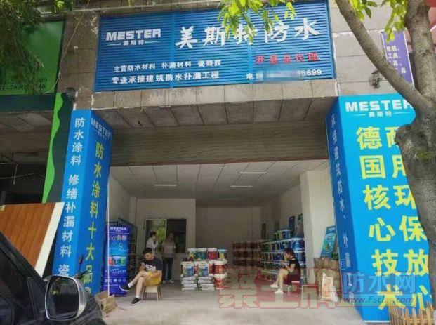 开县防水材料批发 美斯特防水开县专卖店