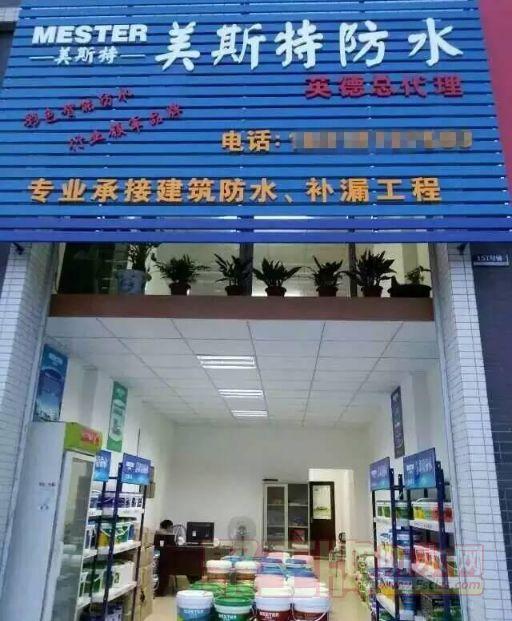 美斯特广东英德专卖店.png
