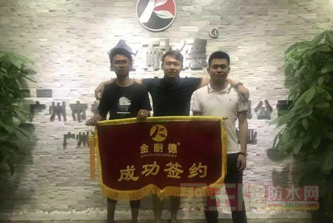 恭喜 广州市增城区万总正式加入金耐德建材的大家庭