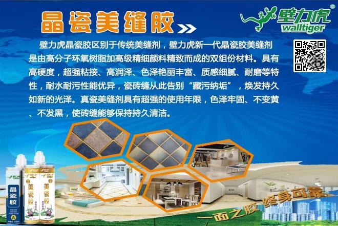美缝剂品牌:美特朗美缝剂致力于打造中国高端瓷砖美缝剂品牌